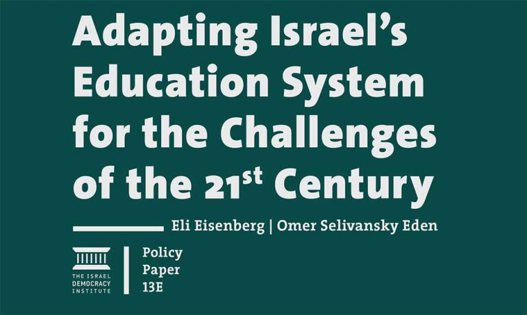 Adapting Israel's Education System for the Challenges of the 21st Century